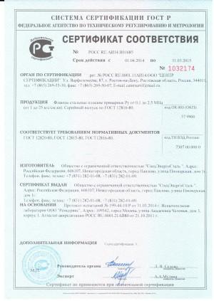 Сертификат Фланцы плоские-page-001